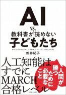 AIvs.教科書が読めない子どもたち/新井紀子【本】
