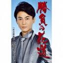 氷川きよし ヒカワキヨシ / 勝負の花道 【Bタイプ】(カセット) 【Cassette】