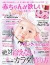 赤ちゃんが欲しいクリニックガイド 2018 主婦の友生活シリーズ 【ムック】