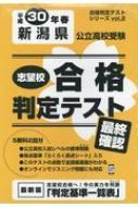 新潟県公立高校受験志望校合格判定テスト最終確認 平成30年春 合格判定テストシリーズ 【全集・双書】