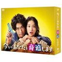 【送料無料】 今からあなたを脅迫します DVD-BOX 【D...
