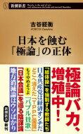 日本を蝕む「極論」の正体 新潮新書 / 古谷経衡 【新書】