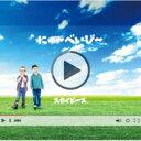 【送料無料】 スカイピース / にゅ〜べいび〜 【CD】