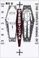 【送料無料】 完全自殺マニュアル / 鶴見済 【単行本】