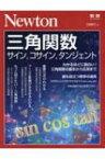 Newton別冊 三角関数 - サイン、コサイン、タンジェント (ニュートンムック) 【ムック】
