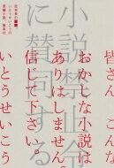 小説禁止令に賛同する / いとうせいこう イトウセイコウ 【本】
