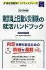 東京海上日動火災保険の就活 2019年度版 JOB HUNTING BOOK / 就職活動研究会 【全集・双書】