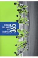 湘南ベルマーレ365 エル・ゴラッソ総集編2017 / サッカー新聞 エルゴラッソ編集部 【本】