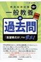 HMV&BOOKS online 1号店で買える「一般教養の過去問 '19年度版 Hyper実戦シリーズ / 時事通信出版局 【全集・双書】」の画像です。価格は2,052円になります。