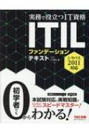 【送料無料】 ITILファンデーションテキスト シラバス2011対応 実務で役立つIT資格シリーズ / TAC株式会社IT講座 【本】