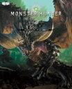HMV&BOOKS online 1号店で買える「モンスターハンター:ワールド 攻略ガイド / 電撃ゲーム書籍編集部 【本】」の画像です。価格は1,760円になります。