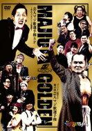 【HMV・Loppi限定】ゴッドタン「芸人マジ歌ゴールデン新たなる旅立ち」【DVD】