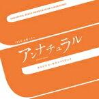 TBS系 金曜ドラマ アンナチュラル オリジナル・サウンドトラック 【CD】