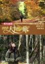 有村架純 カナダ大自然の旅 【DVD】