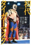 初代タイガーマスク G Spirits Archives Vol.1 タツミムック 【ムック】