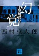 十津川警部「幻覚」 講談社文庫 / 西村京太郎 【文庫】