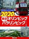 【送料無料】 3つの東京オリンピックを大研究 3 2020年東京オリンピック・パラリンピック / 日本オリンピック・アカデミー 【全集・双書】