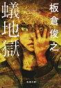 蟻地獄 新潮文庫 / 板倉俊之 (インパルス) 【文庫】