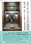 【送料無料】 ポスト・アンベードカルの民族誌 現代インドの仏教徒と不可触民解放運動 / 根本達 【本】