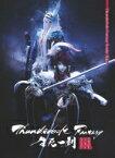 【送料無料】 Thunderbolt Fantasy 生死一劍【完全生産限定版】 【DVD】