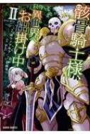 骸骨騎士様、只今異世界へお出掛け中 2 ガルドコミックス / サワノアキラ 【本】