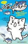 おはなし 猫ピッチャー 空飛ぶマグロと時間をうばわれた子どもたちの巻 小学館ジュニア文庫 / 江橋よしのり 【新書】
