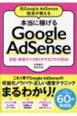 元Google AdSense担当が教える 本当に稼げるGoogle AdSense - 収益・集客が1.5倍UPするプロの技60 / 石田健介 【本】