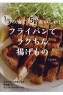 フライパンでラクちん揚げもの 1 / 5の油で5倍おいしい! / 上島亜紀 【本】
