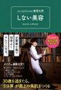 HMV&BOOKS online 1号店で買える「オトナ女子のための美容化学 しない美容 / かずのすけ 【本】」の画像です。価格は1,430円になります。