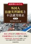 建設業における外国人技能実習制度と不法就労防止 / 建設労務安全研究会 【本】
