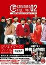 クリエイターズ・ファイル Vol.02 - BOOK & DVD2枚組スペシャル・セット- / 秋山竜次 【本】