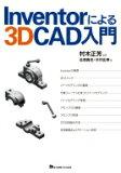 Inventorによる3D CAD入門 / 村木正芳 【本】