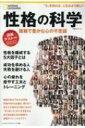 性格の科学 複雑で豊かな人間の本性 ナショナル ジオグラフィック別冊 日経BPムック 【ムック】
