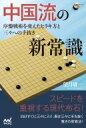 中国流の新常識 囲碁人ブックス / 望月研一 【本】