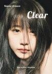 有村架純写真集 「Clear」 / 有村架純 【本】