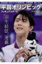 フィギュアスケート 平昌オリンピック総特集 / ワールド・フィギュアスケート編集部 【本】