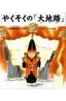 やくそくの「大地踏」 山形県黒川能の王祇祭 えほん・こどものまつり / つちだよしはる 【絵本】