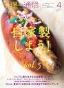 料理通信 2018年 4月号 / 料理通信編集部 【雑誌】