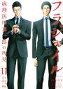 フラジャイル 11 アフタヌーンkc / 恵三朗 【コミック】