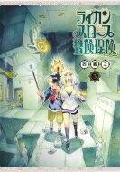 ライカンスロープ冒険保険 3 ヤングジャンプコミックス / 西義之 【コミック】