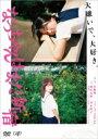 なっちゃんはまだ新宿 【DVD】