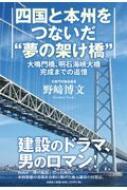 四国と本州をつないだ 夢の架け橋 大鳴門橋、明石海峡大橋完成までの追憶 / 野崎博文 【本】