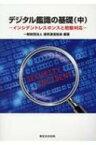 デジタル鑑識の基礎 中 インシデントレスポンスと初動対応 / 保安通信協会 【本】