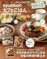 syunkonカフェごはんめんどくさくない献立e-MOOK/山本ゆり【ムック】