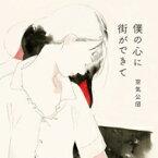 【送料無料】 空気公団 クウキコウダン / 僕の心に街ができて 【CD】