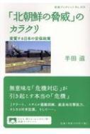 「北朝鮮の脅威」のカラクリ 変質する日本の安保政策 岩波ブックレット / 半田滋 【全集・双書】