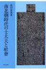 【送料無料】 南北朝時代の士大夫と社會 / 池田恭哉 【本】