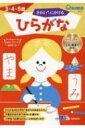 きれいにかけるひらがな 3・4・5歳 おうちレッスン もじ / 立石美津子 【全集・双書】