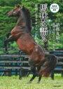 馬体は語る 最高に走るサラブレッドの見つけ方 競馬道OnLine選書 / 治郎丸敬之 【本】