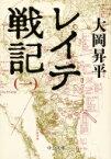 レイテ戦記 1 中公文庫 / 大岡昇平 【文庫】